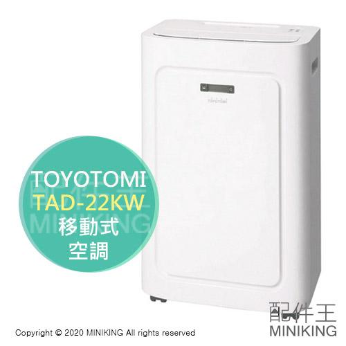 日本代購 2020新款 空運 TOYOTOMI TAD-22KW 移動式 空調 冷暖氣機 乾燥除濕 免施工 冷氣暖氣