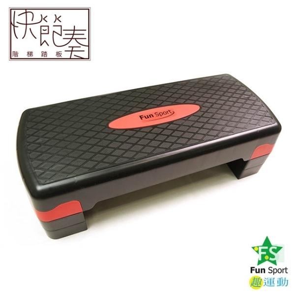 FunSport 快節奏階梯踏板(三段高度)
