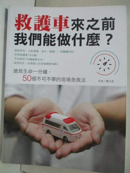 【書寶二手書T1/保健_JRG】救護車來之前,我們能做什麼?搶救生命一分鐘,50個不可不學的