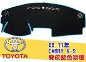 現貨 台灣製 空軍一號 麂皮 反皮 豐田07-11年 CAMRY 冠美麗 水藍色滾邊 汽車避光墊 短毛 儀錶板墊子