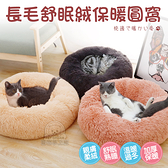 【L號】長毛舒眠絨保暖圓窩 保暖窩 寵物保暖窩 舒適窩 冬季窩 貓窩 狗窩 貓床 狗床 寵物窩