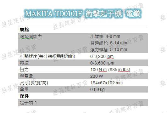 【台北益昌】牧田 MAKITA 衝擊起子機 電鑽 TD0101F 鎖螺絲 鑽孔 附有LED燈 原廠起子頭!! 非bosch