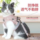 貓牽引繩背心式防掙脫可調節遛貓繩子可愛幼貓外出胸背帶貓咪專用 電購3C