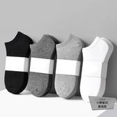 10雙 襪子男純色船襪吸汗透氣淺口防臭短襪【小柠檬3C】