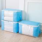 旅行收納袋 收納袋整理袋衣服棉被打包家用裝棉被的袋子衣物搬家行李超大防潮小c推薦