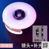 補光燈 補光燈廣角手機鏡頭led環形直播拍照微距攝像頭外置高清打光 阿薩布魯