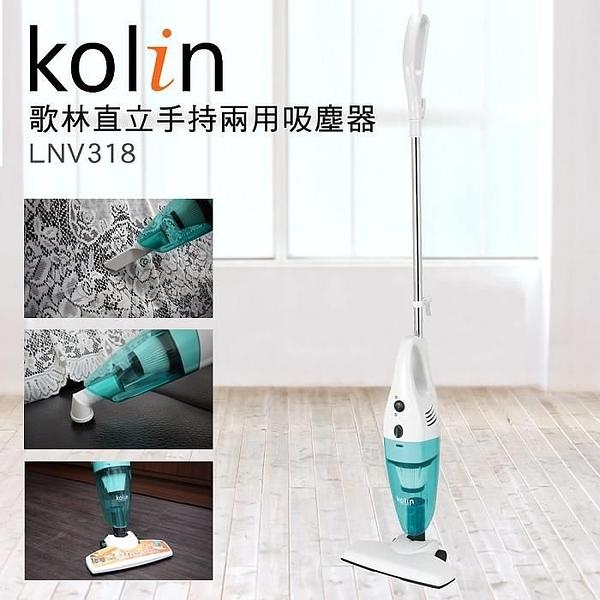 【艾來家電】【分期0利率+免運】 Kolin 歌林直立手持兩用吸塵器 KTC-LNV318