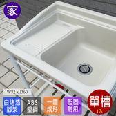 水槽  洗手台 洗碗槽 【FS-LS001WH】日式穩固耐用ABS塑鋼洗衣槽(白烤漆腳架)-1入