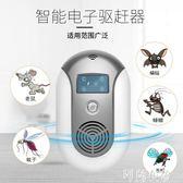 蟑螂器 超聲波電子驅蚊滅鼠器家用驅蟑螂捕鼠器大功率驅鼠神器老鼠干擾器 阿薩布魯