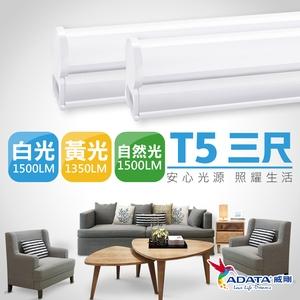【ADATA威剛】T5 LED 層板燈 15W 3呎_30入組自然光