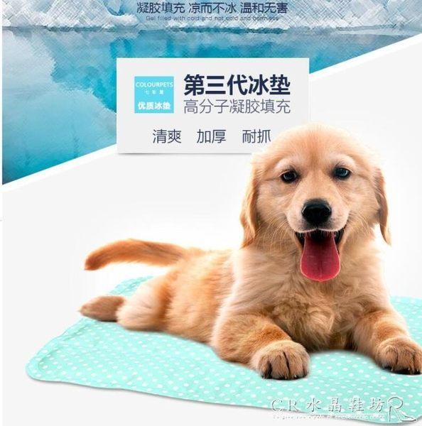 夏季狗狗涼席寵物冰墊凝膠涼墊夏天降溫貓咪狗墊子貓耐咬冰窩睡墊 水晶鞋坊