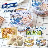 日本 Hagoromo 鰹魚罐 80g 調味罐 即食 罐頭 鰹魚 鰹魚玉米 鰹魚玉米起士 吐司 配飯 早餐