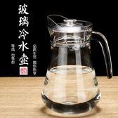 冷水壺 家用涼水壺玻璃耐熱涼水杯涼白開水壺冷水壺果汁扎壺大容量鴨嘴壺 快速出貨