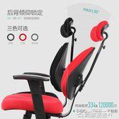 電腦轉椅家用椅子升降座椅護腰辦公游戲電競椅人體工學椅固定扶手 名稱家居館igo