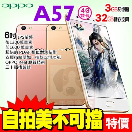OPPO A57 3G/32G 贈原廠側掀皮套+9H玻璃貼 5.2吋 八核心 4G 智慧型手機 24期0利率 免運費