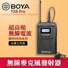 【發射器】TX8 PRO 博雅 BOYA 數位無線麥克風 收音 採訪 適用 BY-WM8 PRO 立福公司貨 屮V2