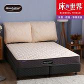 床的世界Beauty Sleep睡美人名床-BL6   緹花雙人加大6×6.2尺上墊