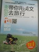 【書寶二手書T6/語言學習_WDU】謝怡芬帶你用英文去旅行(附光盤)_無光碟