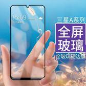 三星 Galaxy A40s A60 玻璃貼 滿版 三星A60 螢幕保護貼 絲印 全屏滿版 9H 全貼合 絲印玻璃膜 鋼化膜