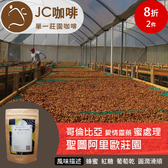 JC咖啡 半磅豆▶哥倫比亞 聖圖阿里歐莊園 愛情靈藥 蜜處理 ★送-莊園濾掛1入 ★12月特惠豆