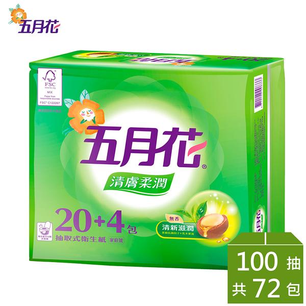 箱購免運 | 五月花清膚柔潤抽取衛生紙100抽x20+4包 x3袋