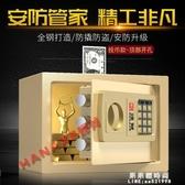 保險箱 電子保險櫃家用 電子密碼17E防盜可入牆床頭隱形迷你超小型保險箱 果果輕時尚NMS