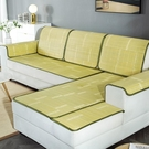 坐墊 夏季竹蓆沙發墊防滑坐墊夏天涼席簡約通用涼墊四季滕竹沙發套定做
