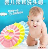 洗髮帽 浴帽寶寶洗頭神器小孩可調節洗發帽嬰兒洗澡帽兒童防水帽幼兒護耳 玩趣3C