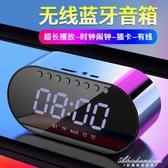 無線藍牙音箱帶鬧鐘顯示屏家用手機便攜迷你插卡電腦小音響低音炮大音量 黛尼時尚精品