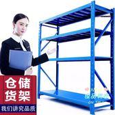 貨架 倉庫貨架置物架展示架自由組合重型多層家用庫房倉儲鐵架子多功能T