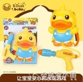 小黃鴨滋水背包噴水仗玩具兒童抽拉式大容量打水仗男女孩親子夏季 雙12購物節