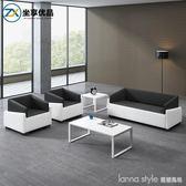 現代簡約辦公沙發茶幾組合商務接待會客區休閒時尚簡易三人 LannaS YTL