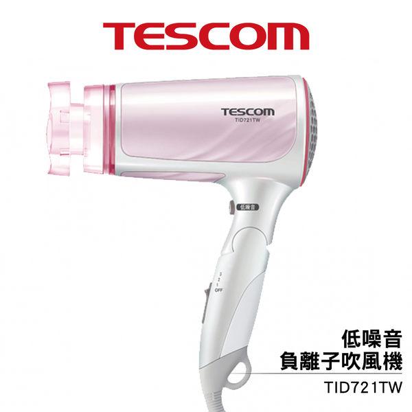 Tescom TID721TW 低噪音負離子吹風機 粉色