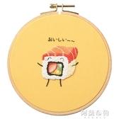 刺繡diy 刺繡diy手工制作壽司材料包自繡衣服成人初學創意布藝送男友禮物 阿薩布魯