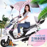 電動摩托車擋雨棚蓬雨棚自行電瓶車擋風罩擋雨透明遮雨防雨傘   ATF  極有家
