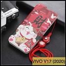 【萌萌噠】VIVO V17 (2020) 6.38吋 男女高配款 蠶絲紋可愛彩繪側翻皮套 可磁扣插卡支架 手機套 附掛繩