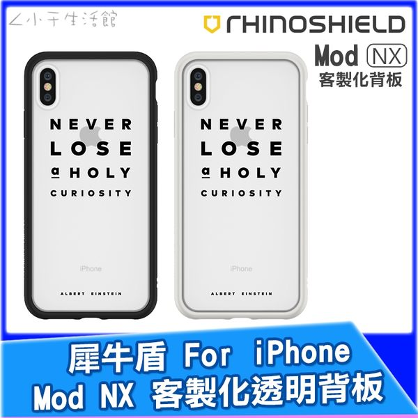 犀牛盾 Mod NX 客製化透明背板 iPhone ixs max ixr ix i8 i7 防摔保護殼 背板 Never Lose A Holy Curiosity