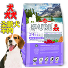 【培菓平價寵物網】猋Pure24《成犬羊...