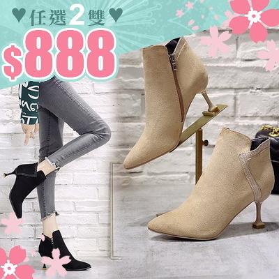 任選2雙888短靴氣質百搭絨面拼接裝飾尖頭細高跟短靴【02S11394】