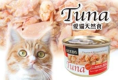*WANG*【24罐】聖萊西Seeds惜時(美味鮪魚)TUNA愛貓天然食70g 五種口味