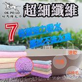 【OKPOLO】長毛絨超激吸水大毛巾(吸水快乾 多色選擇)