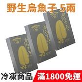 饕客食堂 3盒 頂級 台灣野生烏魚子禮盒 5兩 220g 海鮮 水產 生鮮食品