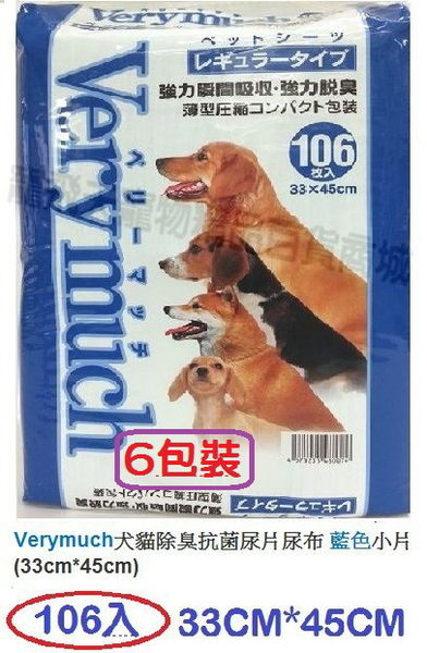 [寵飛天商城] 寵物尿布墊 Verymuch犬貓除臭抗菌尿片尿布墊 藍色小片(33cm*45cm)-整箱6包