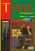 (二手書)TIME時代經典用字 商業篇