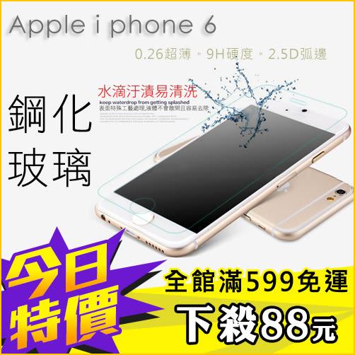 蘋果 iPhone 6S 鋼化膜 玻璃膜 保護貼 2.5D弧邊 9H硬度 防刮防水 完美保護 Apple Plus 4.7/ 5.5吋