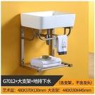 (G7012單盆 大支架) 掛牆式洗手盆櫃組合衛生間簡易洗臉盆迷你小戶型三角掛盆面盆