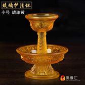 供水杯 護法杯 琉璃佛教用品供護法的法器供水杯供佛杯佛前供杯 琥珀色 非凡小鋪