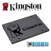 【免運費】 KingSton 金士頓 UV500 480GB SSD 2.5吋固態硬碟(520MB/s,公司貨五年保固,SUV500/480G) 480g