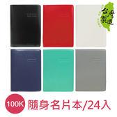 珠友 LE-51101 Leader 100K隨身名片本/名片簿/24名