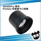 黑熊館 GODOX 神牛 AD400Pro 專用 Profoto 保富圖 卡口接盤 卡盤 轉接環 轉接卡口